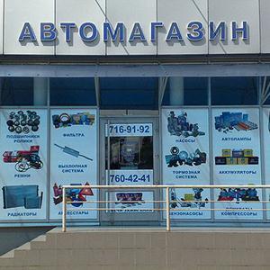 Автомагазины Воткинска