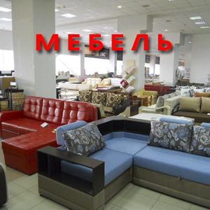Магазины мебели Воткинска