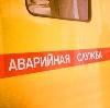 Аварийные службы в Воткинске