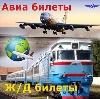 Авиа- и ж/д билеты в Воткинске