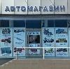 Автомагазины в Воткинске