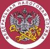 Налоговые инспекции, службы в Воткинске