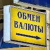 Обмен валют в Воткинске