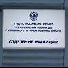 Отделения полиции в Воткинске