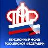 Пенсионные фонды в Воткинске