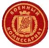 Военкоматы, комиссариаты в Воткинске