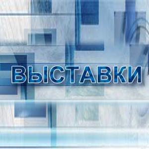 Выставки Воткинска