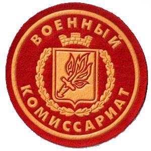 Военкоматы, комиссариаты Воткинска