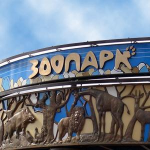 Зоопарки Воткинска